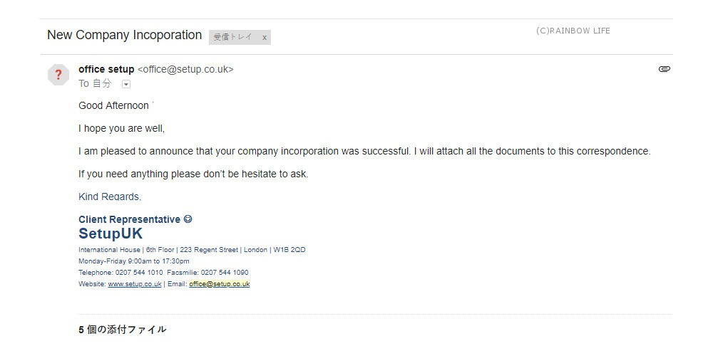 setup.co.ukからの、会社登記完了メール