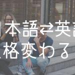日本語の人格と 英語 人格 があるって本当?3つの意見を検証した